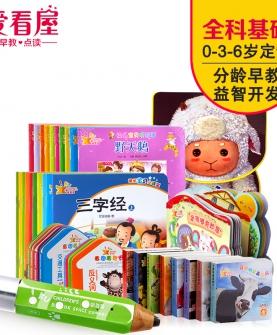 婴幼儿童点读笔套装