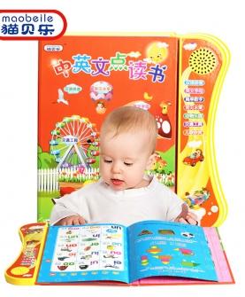 幼儿童中英文电子书点读书