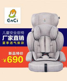 阻燃抗震记忆棉安全座椅