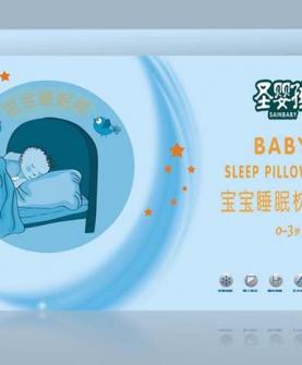 宝宝睡眠枕