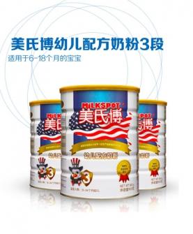 3段配方奶粉