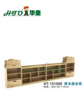 原木组合柜HT-15108E