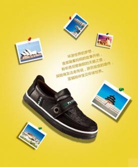 儿童跑步鞋(黑色)