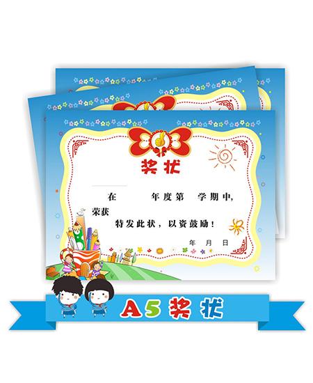 幼儿园儿童奖状(蓝色)