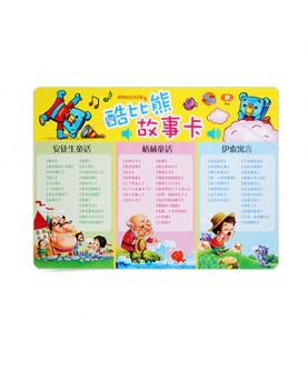 儿童故事卡