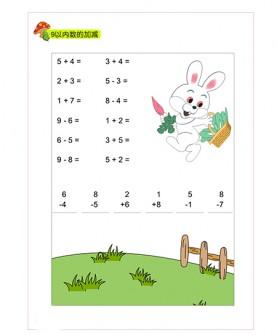 儿童数学课本