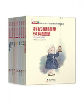 生命教育童话图书