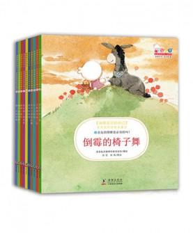 财商教育童话图书