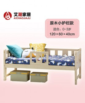 原木小护栏拼接床(0-3岁)