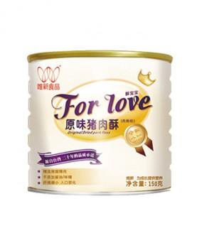 唯爱forlove原味猪肉酥
