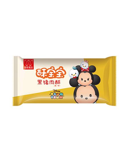 酥宝宝肉酥黑猪肉酥原味(内袋)代理,样品编号:61078