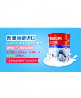 OPO婴儿配方奶粉2段800g*3罐