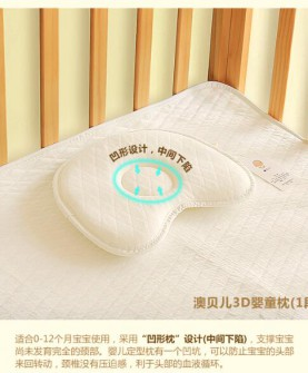 3d婴童枕1段