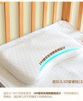 3d婴童枕2段