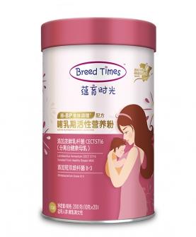 哺乳期活性营养粉