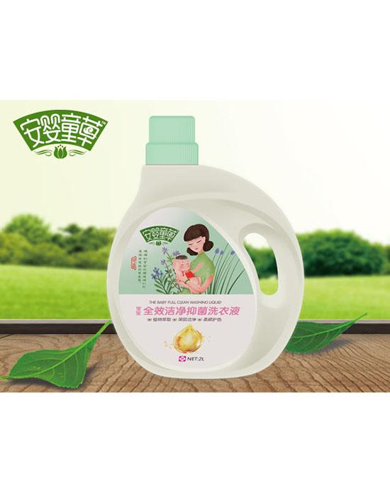 安婴童草全效洁净抑菌洗衣液