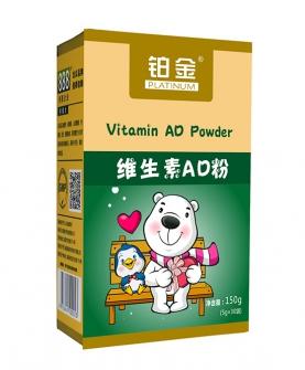 维生素ad粉