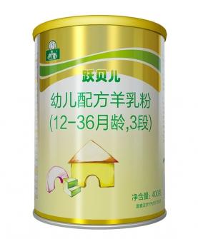 幼儿配方羊乳粉3段