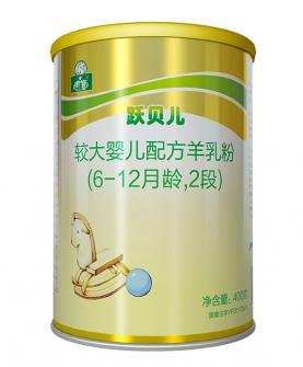较大婴儿配方羊乳粉2段