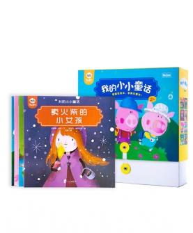 我的小小童话书