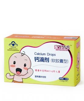 钙滴剂(软胶囊型)