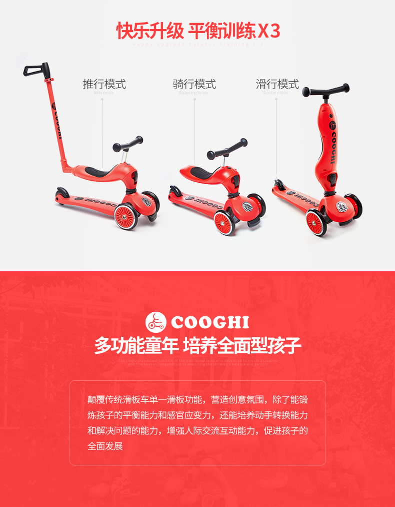 "\""COOGHI酷騎多功能滑板車,產品編號79996\"""