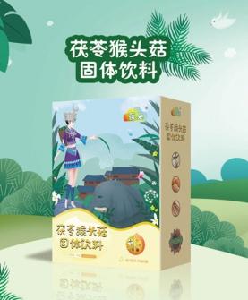 茯苓猴头菇固体饮料