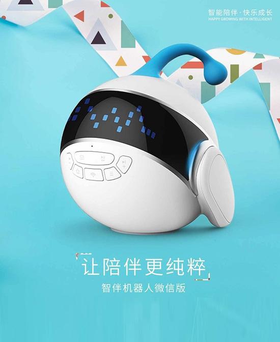智伴儿童智能机器人