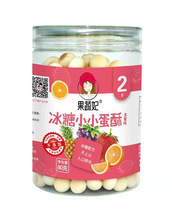 果蔬妃冰糖小小蛋酥水果味