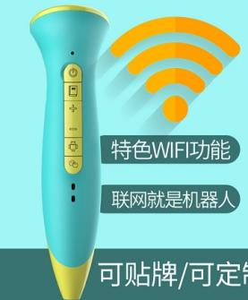 LJ-W12-TS81 智乐教点读笔