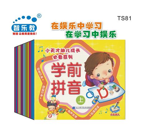 智乐教幼儿综合点读笔书 童谣识字 早教系列