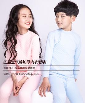 儿童保暖内衣套装