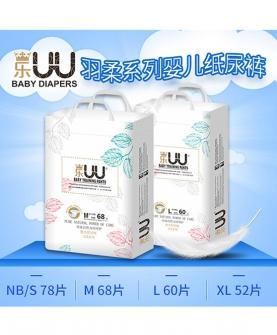 羽柔婴儿纸尿裤M68