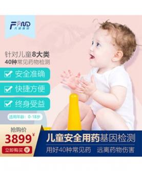 凡迪基因儿童安全用药基因检测