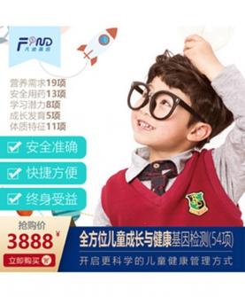 凡迪基因全方位儿童成长与健康基因检测(54项)