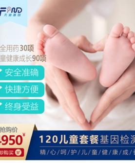 凡迪基因120儿童套餐基因检测