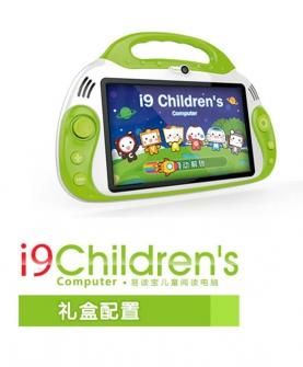 I9儿童阅读电脑 升级版