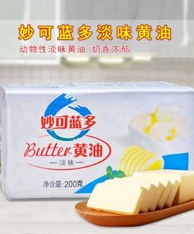 妙可蓝多淡味黄油