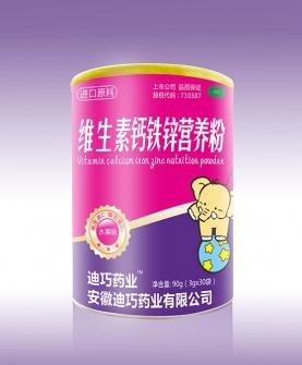 维生素钙铁锌营养粉水果味