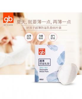 防溢乳垫一次性超薄