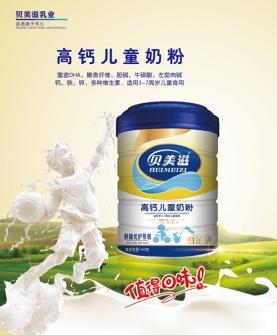 高钙儿童奶粉
