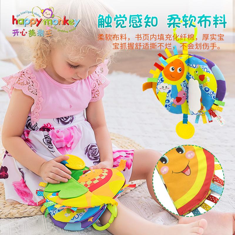 开心美猴王Happy Monkey 婴儿玩具 趣味森林、天空系列布书 益智玩具