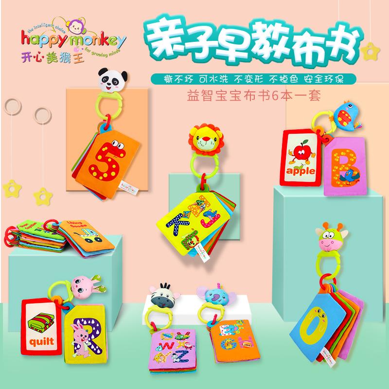 开心美猴王Happy Monkey 婴儿布书立体 早教益智玩具 撕不烂3D布书