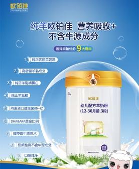 幼儿配方羊奶粉3段800克(12-36月)