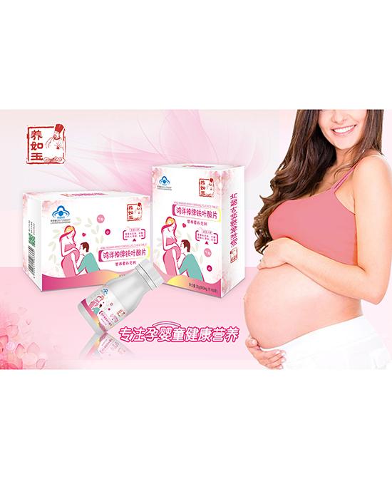 养如玉铁叶酸片(孕妇、乳母)