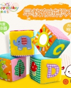 开心美猴王Happy Monkey 婴儿玩具 早教布绒积木  益智玩具定制厂家