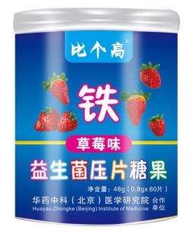 铁 益生菌压片糖果草莓味