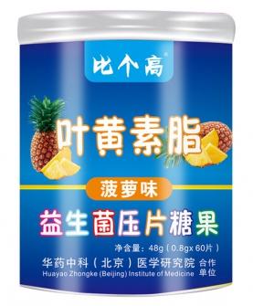 叶黄素酯 益生菌压片糖果菠萝味
