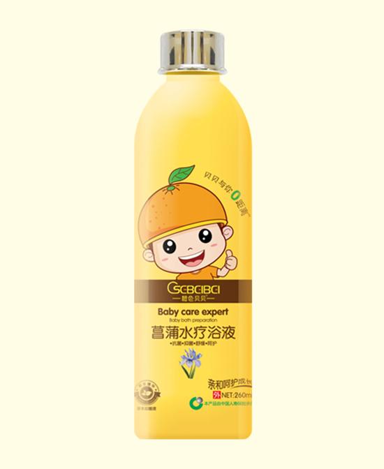 橙色贝贝菖蒲水疗浴液