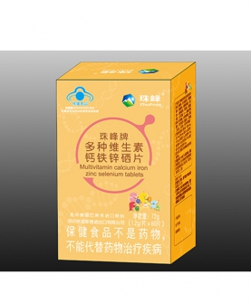 珠峰牌多种维生素钙铁锌硒片